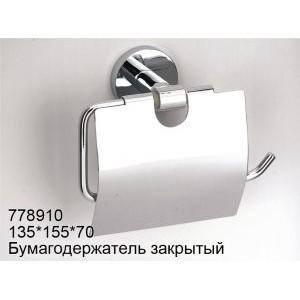 Бумагодержатель закрытый Sanartec 778910